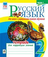 Русский язык. Тетрадь для коррекции знаний. 2 класс. Ч.1.(з голограмою)
