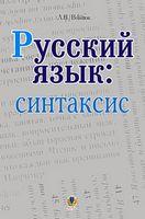 Русский язык: синтаксис. Пособие для учащихся.