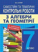 Самостійні та тематичні контрольні роботи з алгебри та геометрії. 7 клас : навчальний посібник. Вид.3-є, переробл.
