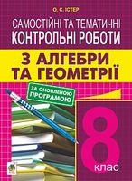 Самостійні та тематичні контрольні роботи з алгебри та геометрії. 8 клас. Вид. 2-е: нав.посібн.