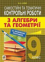 Самостійні та тематичні контрольні роботи з алгебри та геометрії. 9 клас : навчальний посібник