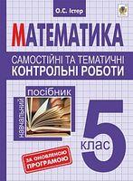 Самостійні та тематичні контрольні роботи з математики. 5 клас : навчальний посібник. Вид.друге. За оновленою програмою