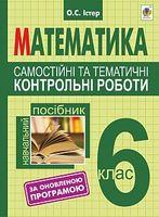 Самостійні та тематичні контрольні роботи з математики. 6 клас : навчальний посібник. Вид.2-е, переробл. За оновленою програмою