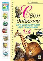 Світ довкілля. Міні-енциклопедія для чомусиків. 1-4 класи.