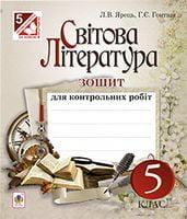 Світова література : зошит для контрольних робіт : 5 клас.