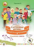 Слухняна дитина - радість для родини : родинне свято : для дітей молодшого шкільного віку