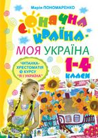 Сонячна країна - моя Україна. Читанка-хрестоматія з курсу Я і Україна. 1-4 класи: Навчальний посібник.