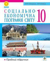 Соціально-економічна географія світу. 10 клас.Підручник.