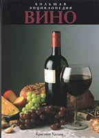 Вино. Большая энциклопедия