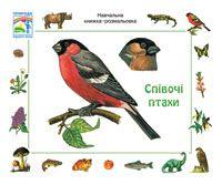 Співочі птахи. Навчальна книжка-розмальовка