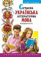 Сучасна українська літературна мова. Морфологія : Навчальний посібник. - 3-тє вид., перероб. і доповн.