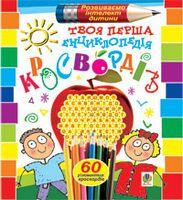 Твоя перша енциклопедія. 60 різноманітних кросвордів.