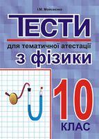 Тести для тематичної атестації з фізики.10 клас.