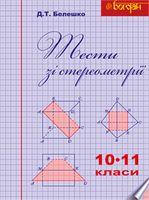 Тести зі стереометрії. 10-11 кл.