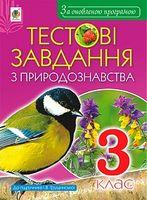 Тестові завдання з природознавства. 3 клас. До підруч. І.В. Грущинської. За оновленою програмою