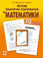 Тестове тематичне оцінювання з математики. 10 клас.