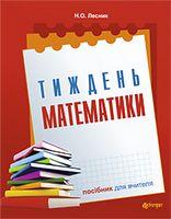 Тиждень математики : посібн. для вчителя