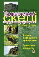 Травертинові скелі Середнього Придністров'я: Посібник-путівник.