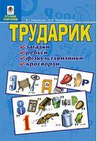 Трударик: Практичний матеріал для уроків трудового навчання та позакласної роботи з молодшими школярами.