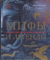 Мифы и легенды. Большая иллюстрированная энциклопедия