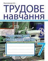 Трудове навчання. 7 кл. Комплексний заліковий зошит для тематич.оцін.навч.досягнень (для хлопців).