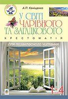 У світі чарівного та загадкового. Хрестоматія для позакласного читання. 1-4 класи :навчальний посібник.