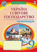 Україна і світове господарство : практикум : 9 клас. За оновленою програмою