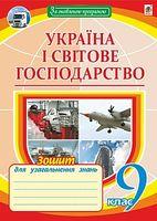 Україна і світове господарство: зошит для уроків узагальнення. 9 клас