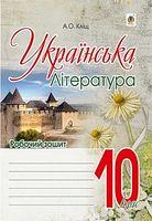 Українська література : робочий зошит : 10 кл.
