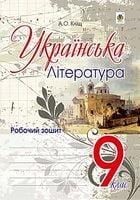 Українська література : робочий зошит : 9 кл.