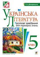 Українська література. Тестові завдання для перевірки знань : 5 кл.