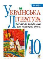 Українська література. Тестові завдання для перевірки знань. 10 клас