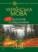 Українська мова : 600 диктантів із завданнями : 1-4 кл.