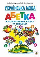 Українська мова : абетка в асоціативних кущах та сенканах : інтегр. навч.-метод. посіб. для учнів почат. кл.