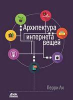 Архитектура интернета вещей. Цветное издание