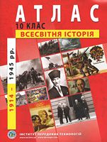 Атлас. Всесвітня історія. 1914-1945 рр. 10 клас.