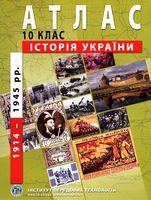Атлас з історії України (1914-1945 рр.). 10 клас. ІПТ