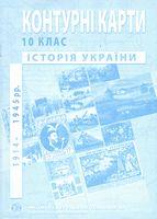 Контурні карти з історії України (1914-1945 рр.). 10 клас. ІПТ