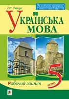 Українська мова : робочий зошит : 5 кл. Вид. друге, доповнене