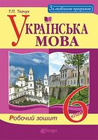 Українська мова : робочий зошит : 6 кл. Вид. 6-те, доп. та переробл.