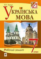 Українська мова : робочий зошит : 7 кл. Вид. 4-те, доп. та перероблене