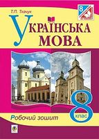 Українська мова : робочий зошит : 8 кл. Видання п'яте, доповнене та перероблене