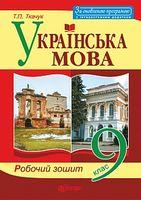 Українська мова : робочий зошит : 9 кл. Вид. 5-те, переробл. й доповн.