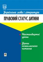 Українська мова і література.Правовий статус дитини.