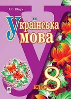 Українська мова підручник для 8 класу загальноосвітніх навчальних закладів