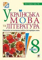 Українська мова та література : Самостійні контрольні роботи для перевірки знань : 8 клас