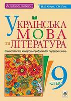 Українська мова та література : Самостійні контрольні роботи для перевірки знань : 9 клас
