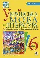 Українська мова та література. Контрольні роботи для перевірки знань. 6 клас