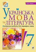 Українська мова та література. Контрольні роботи для перевірки знань. 7 клас