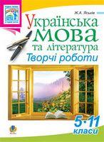 Українська мова та література. Творчі роботи. 5-11 класи. Вид.2-ге, перероб.та доп.